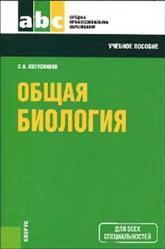 Общая биология, Колесников С.И., 2015