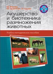 Акушерство и биотехника размножения животных, Учебнометодическое пособие, Пономарев В.К., 2013