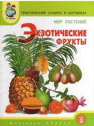 Тематический словарь в картинках, Мир растений, Экзотические фрукты