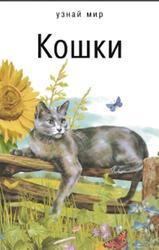 Кошки, Школьный путеводитель, Афонькин С.Ю., 2007