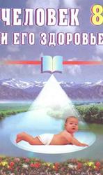 Человек и его здоровье, 8 класс, Аминов Б., Тилавов Т., Мявлянов О., 2006