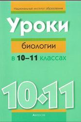 Уроки биологии, 10-11 класс, Гричик В.В., 2014