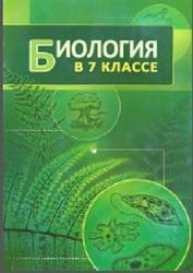Биология, 7 класс, Тихомиров В.Н., 2013