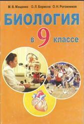 Биология, 9 класс, Мащенко М.В., Борисов О.Л., Рогожников О.Н., 2012
