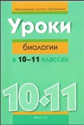 Уроки биологии, 10-11 класс, Пособие для учителей, Гричик В.В., 2014