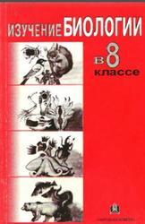 Изучение биологии в 8 классе, Конюшко В.С., Кузьменко В.Я., Летко А.А., Опарина В.В., 2004