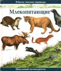 Млекопитающие, Школьный путеводитель, Махлин М.Д., 1997