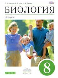 Биология, Человек, 8 класс, Колесов Д.В., Маш Р.Д., Беляев И.Н., 2016