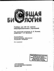 Общая биология, 10-11 класс, Беляев Д.К., Бородин П.М., Воронцов Н.Н., 2005