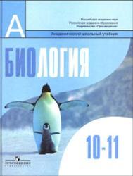 Биология, Общая биология, 10-11 класс, Беляев Д.К., Бородин П.М., Воронцов Н.Н., 2012
