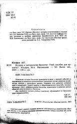 История и методология биологии, Юсуфов А.Г., Магомедова М.А., 2003