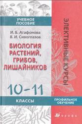 Биология растений, грибов, лишайников, 10-11 класс, Агафонова И.Б., Сивоглазов В.И., 2008
