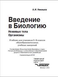 Введение в биологию, Неживые тела, Организмы, Никишов А.И., 2012