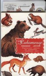 Животные наших лесов, Дидактические карточки