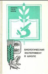 Биологический эксперимент в школе, Бинас А.В., Маш Р.Д., Никишов А.И., 1990