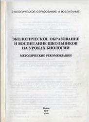 Экологическое образование и воспитание школьников на уроках биологии, Методические рекомендации, 1999