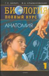 Биология, Полный курс, Том 1, Анатомия, Билич Г.Л., Крыжановский В.А., 2002