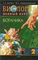 Биология, Полный курс, Том 2, Ботаника, Билич Г.Л., Крыжановский В.А., 2002