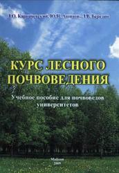 Курс лесного почвоведения, Карпачевский Л.О., Ашинов Ю.Н., Березин Л.В., 2009