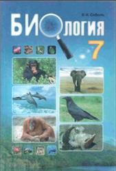 Биология, 7 класс, Соболь В.И., 2015