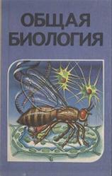 Общая биология, 10-11 класс, Беляев Д.К., Рувинский А.О., Воронцов Н.Н., 1991