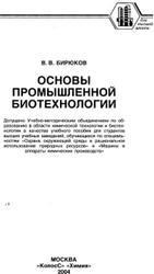 Основы промышленной биотехнологии, Бирюков В.В., 2004