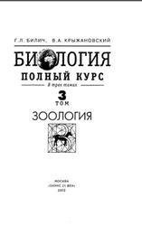 Биология, Полный курс, Том 3, Зоология, Билич Г.Л., Крыжановский В.А., 2002