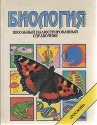 Биология, Школьный иллюстрированный справочник, Корин Стокли