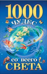 1000 чудес со всего света, Гурнакова Е.Н., 2010