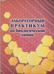 Лабораторный практикум по биологической химии, Никулин В.Н., Шукшина С.С., Курушкин В.В., 2012
