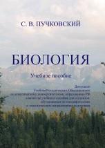 Биология, учебное пособие, Пучковский С.В., 2014