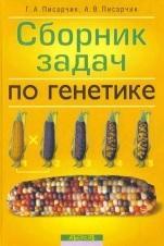 Сборник задач по генетике, Писарчик Г.А., Писарчик А.В., 2012