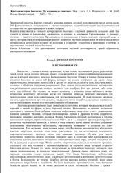 Краткая история биологии, От алхимии до генетики, Азимов А., 2002