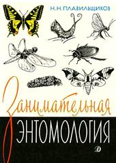 Занимательная энтомология, Плавильщиков Н.Н.