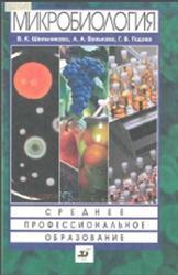 Микробиология, Шильникова В.К., Ванькова А.А., Годова Г.В., 2006