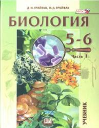 Биология, Растения, Бактерии, Грибы, Лишайники, 5-6 класс, Часть 1, Трайтак Д.И., Трайтак Н.Д., 2013