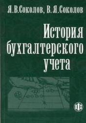 История бухгалтерского учета - Соколов Я.В., Соколов В.Я.