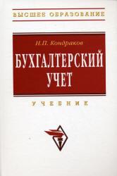 кондраков учебник бухгалтерский учет читать