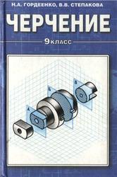 Черчение, 9 класс, Гордеенко Н.А., Степакова В.В., 2010