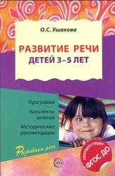 ушакова развитие речи детей 6-7 лет скачать бесплатно