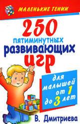 250 пятиминутных развивающих игр для малышей от года до трех лет, Дмитриева В.Г., 2007