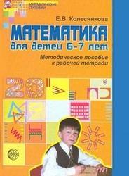Математика для детей 6-7 лет, Методическое пособие к ...