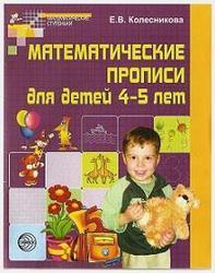 Математические прописи для детей 4-5 лет, Колесникова Е.В., 2008