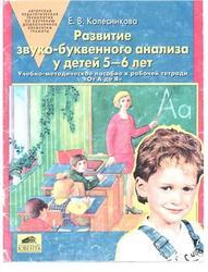 Скачать развитие звуко буквенного анализа у детей 5-6 лет колесникова скачать