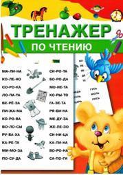 Тренажер по чтению, Дмитриева В.Г., 2014