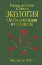 Экология - Особи популяции и сообщества Том 2 - Бигон М. Харпер Дж. Таунсенд К.