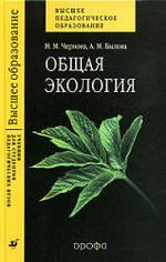 Общая экология - Чернова Н.М., Былова А.М.
