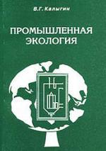 Промышленная экология - Курс лекций - Калыгин В.Г.