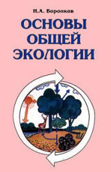 Основы общей экологии. Воронков Н.А.