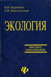 Экология, Коробкин В.И., Передельский Л.В., 2007